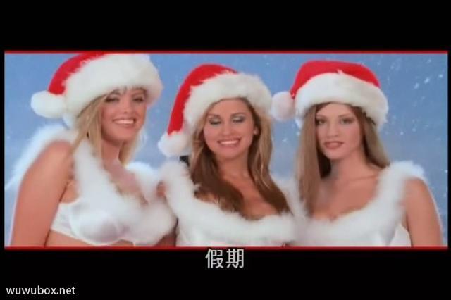 圣诞节激情中文字幕