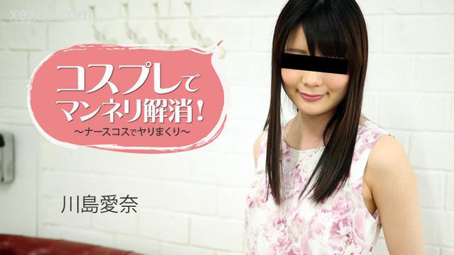 Heyzo-1781 ~ Aina Kawashima GF In Nurse Cosplay For Rut Elimination