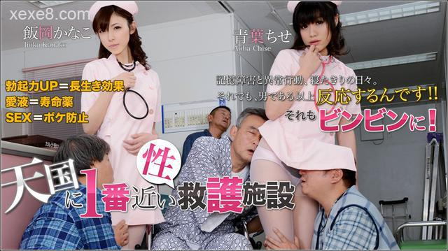 xxx-av-20845饭冈加奈子 性天国的救护设施